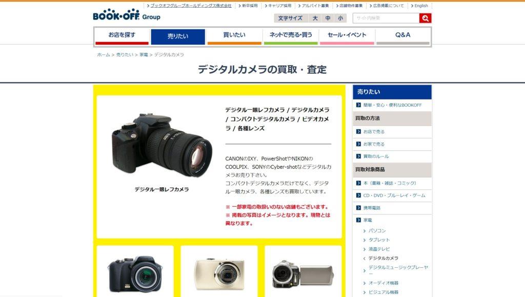 【評判】ブックオフのカメラ買取ってどう?買取価格が安いのに人気の理由