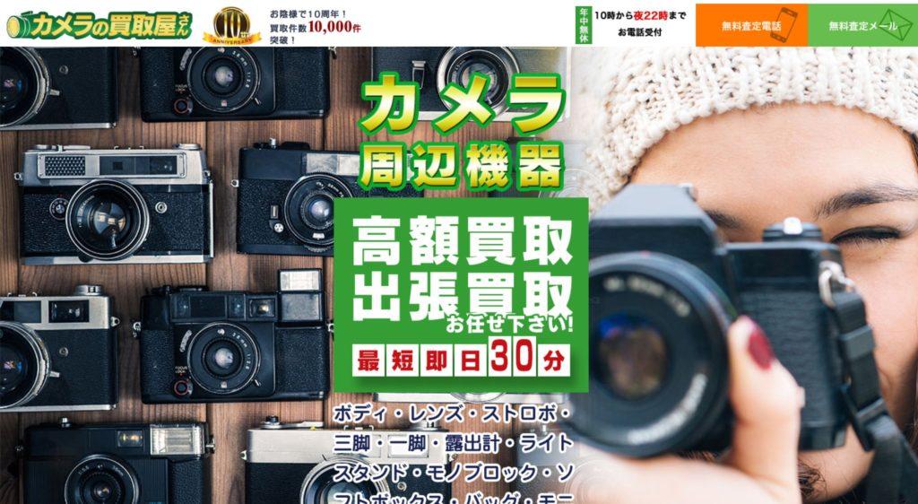 【評判】カメラの買取屋さんは買取価格が安くて失敗する?気になる口コミの真相