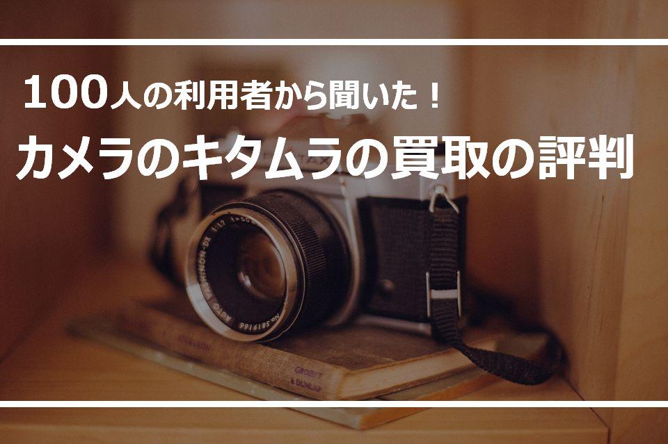 【評判】カメラのキタムラの買取価格は安い?査定に対するみんなの本音