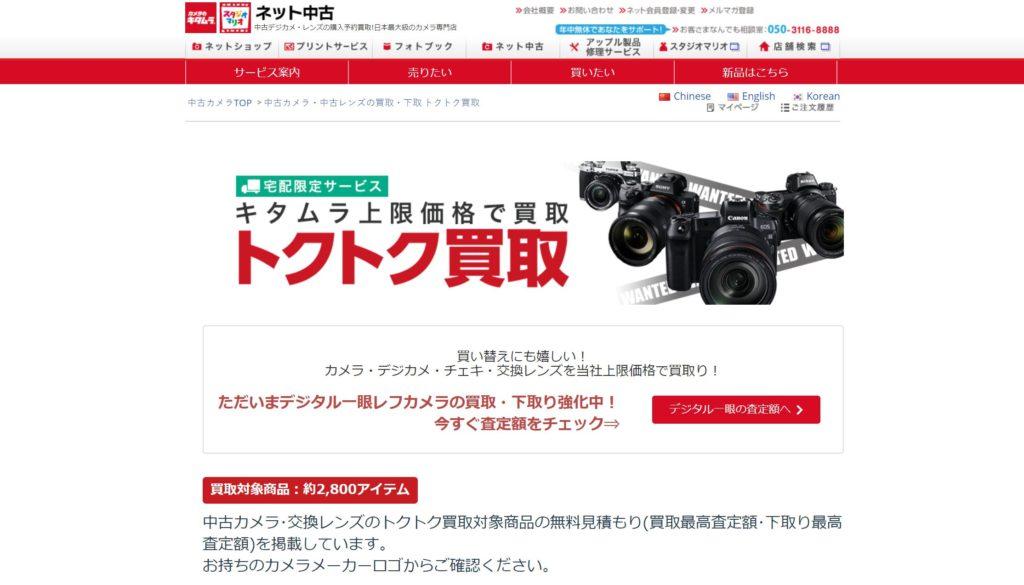 カメラのキタムラのトクトク買取とは?買取価格と箱なし時の査定結果