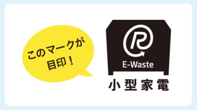 小型家電リサイクル法認定事業者マーク