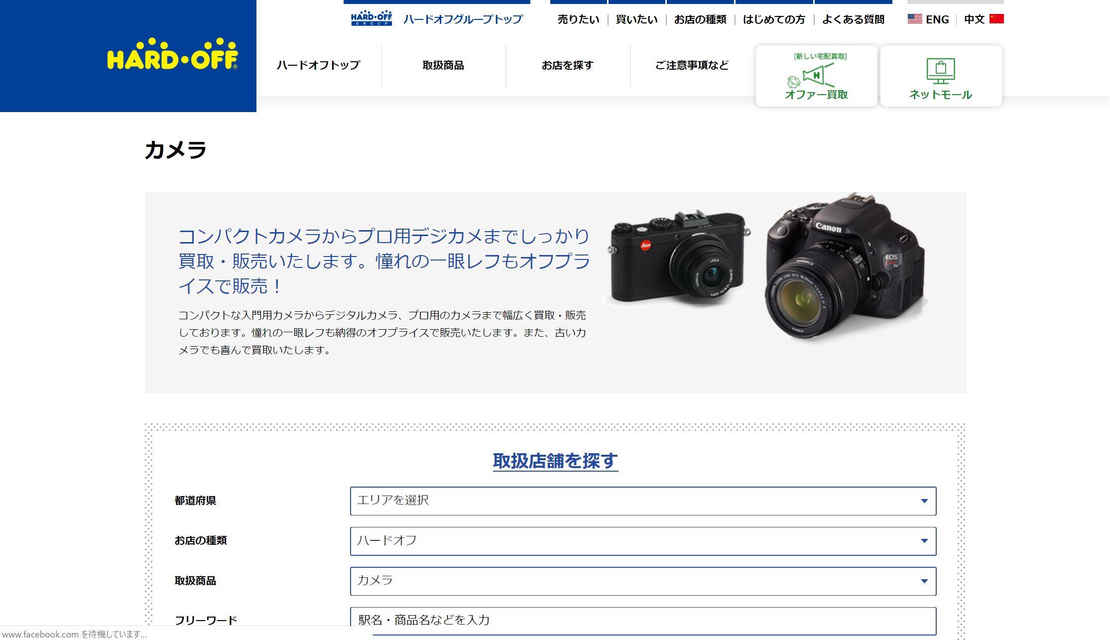 ハードオフのカメラ買取