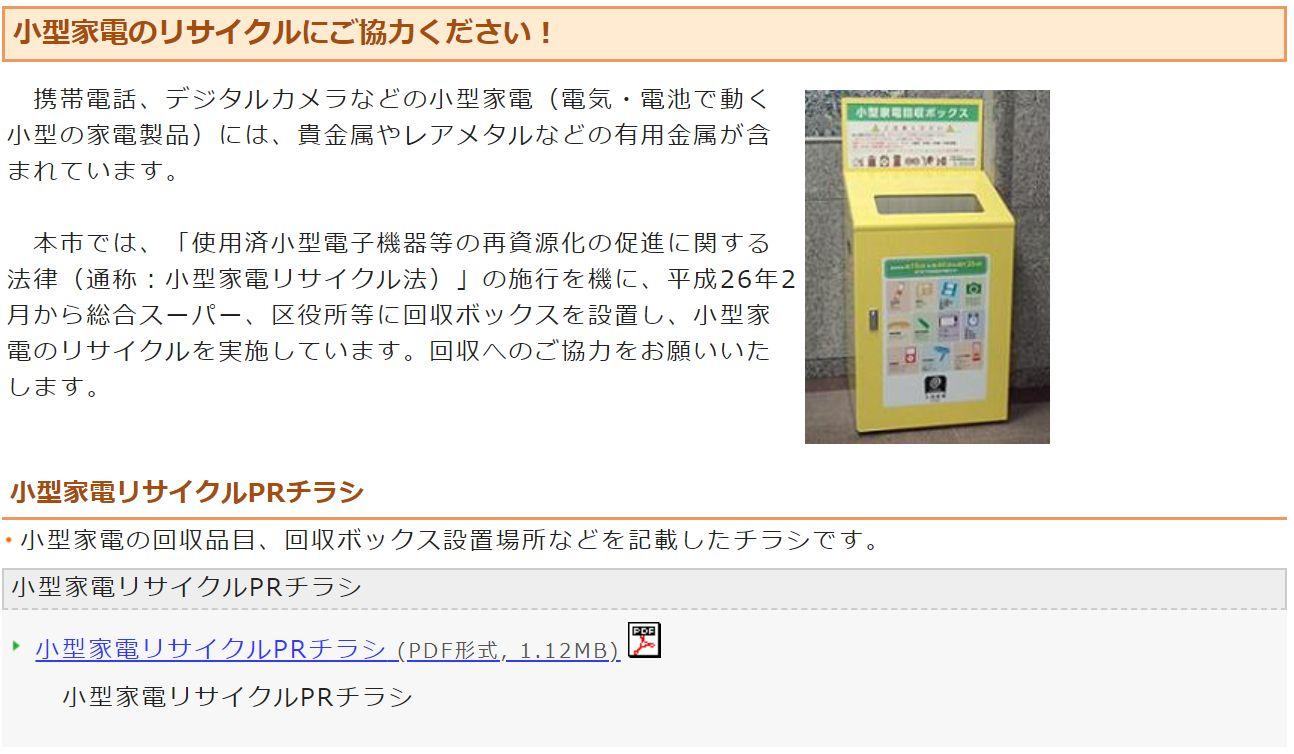 名古屋市の回収ボックス