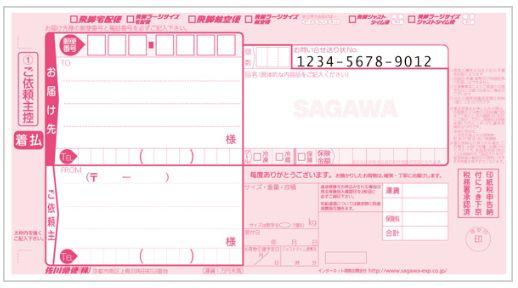 佐川急便の着払い伝票