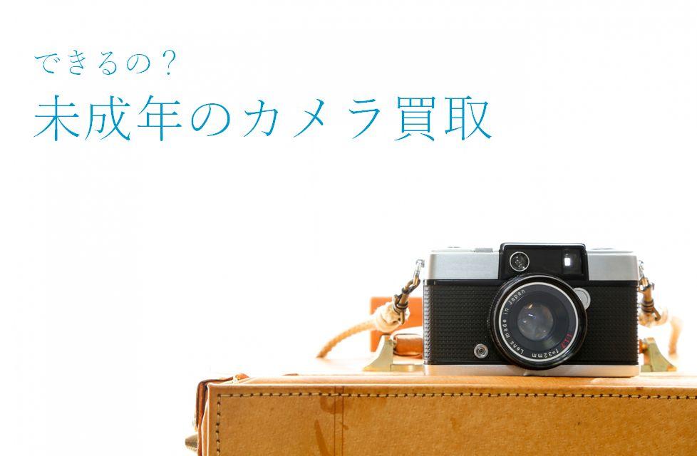 未成年からカメラ買取は可能?古物営業法と青少年保護育成条例