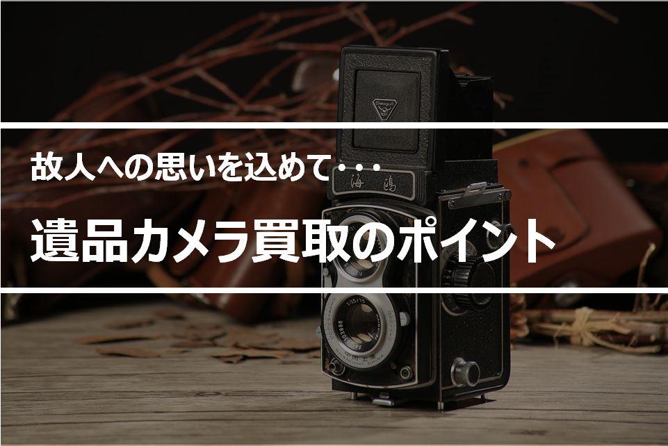 遺品のカメラ買取