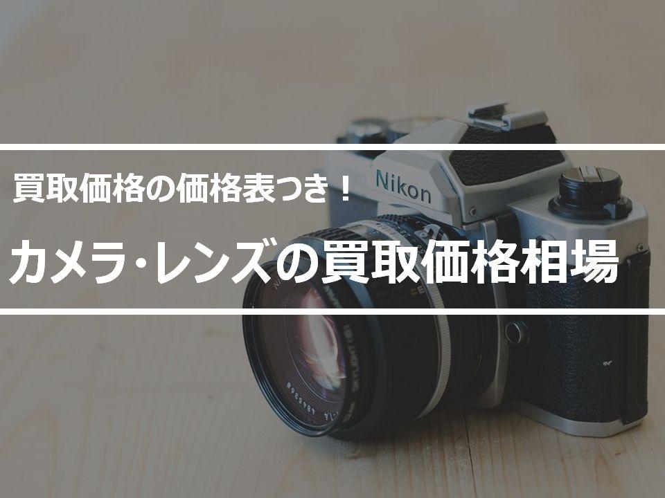 カメラ・レンズの買取価格表