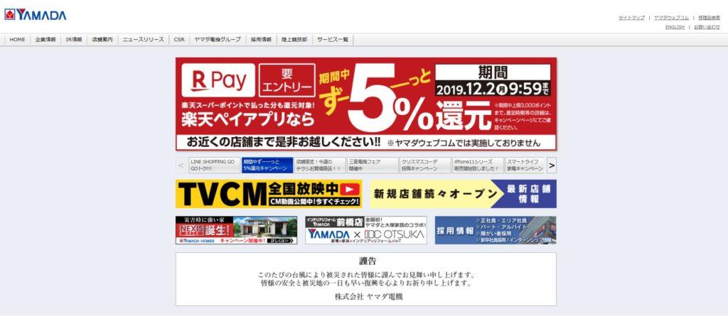 【評判】ヤマダ電機のカメラ買取価格は安い?事前査定で真偽をチェック